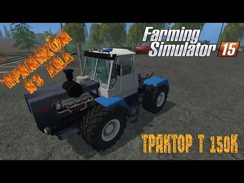 Обзор мода Трактор T 150K v2.0 для FS 15 #20