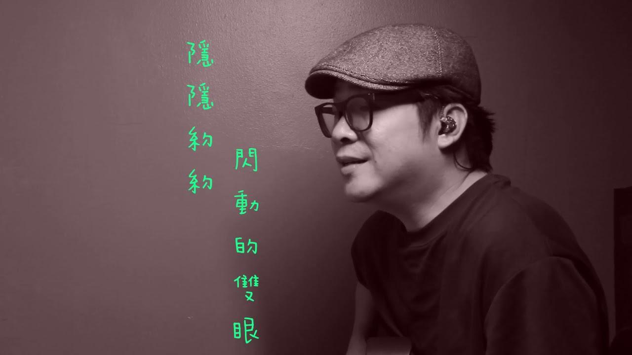 天天想你 - 黃威爾Will Ng - YouTube