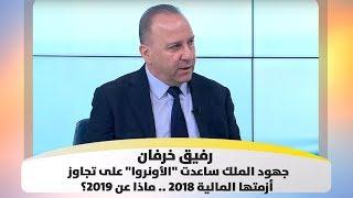 """رفيق خرفان - جهود الملك ساعدت """"الأونروا"""" على تجاوز أزمتها المالية 2018 .. ماذا عن 2019؟"""