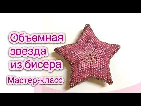 Объемная звезда из бисера - Давай Порукоделим