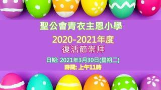 Publication Date: 2021-03-30 | Video Title: 聖公會青衣主恩小學 2020-2021年度復活節崇拜