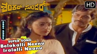 Belakalli Neenu Iralalli Naanu Love Song   Shankar Sundar Movie   Kannada Songs   Ambarish Hits
