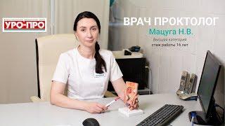 видео записаться к врачу проктологу