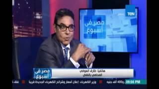 مداخلة طارق العوضي المحامي بالنقض تعليقا علي قرار التصالح مع رجل الأعمال حسين سالم