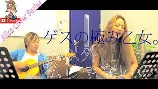 "Gesunokiwamiotome's song ""Watashiigaiwatashijyanaino"" Cover Vocal :..."