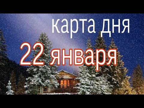 КАРТА ДНЯ 22 ЯНВАРЯ 2020 ГОД