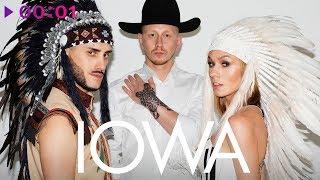 IOWA - TOP 20 - Лучшие песни cмотреть видео онлайн бесплатно в высоком качестве - HDVIDEO