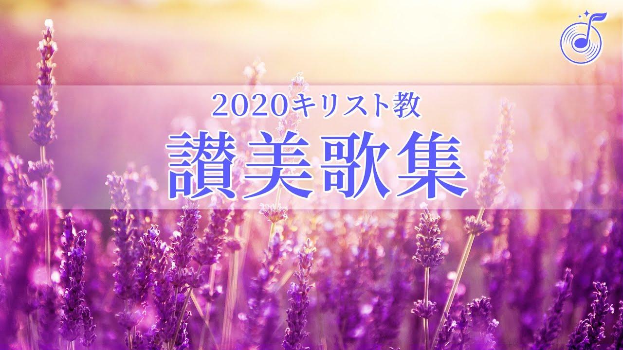2020 キリスト教讃美歌集