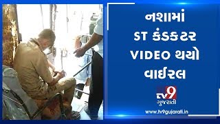 Viral Video  St Bus Conductor Apologizes To Passengers For Being Drunk On Duty Banaskantha