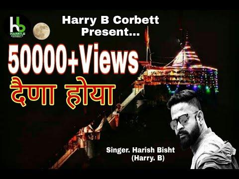 Dena Hoya Kholi Ka Ganesha दैणा होया  Harish Bisht (Harry B) Kumauni Bhajan  pahadi Bhajan  kumaoni