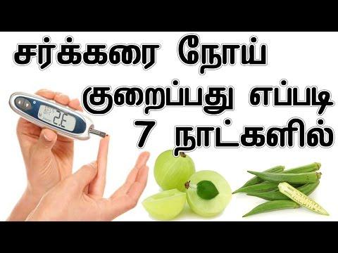 சர்க்கரை நோய் 7 நாட்களில் குறைப்பது எப்படி   How To Reduce Diabetes In Tamil