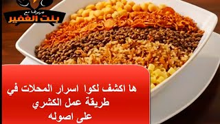 And finally the king of Egyptian cuisine and the popular dish number one with all his secrets
