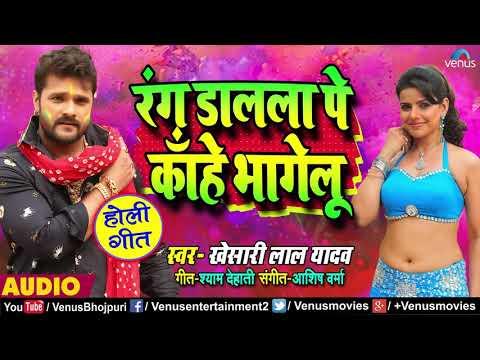 Rang Dalala Pe Kahe Bagelu...Khesari Holi Song