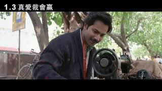 《真愛裁會贏 Sui Dhaaga: Made in Inida》01/03 甲你攬牢牢