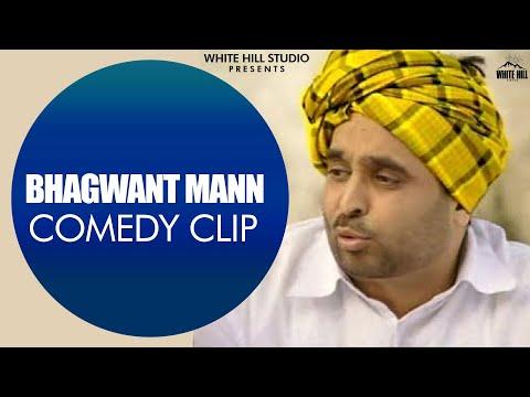 Bhagwant Mann Comedy Clip | New Punjabi Comedy Clips | Funny Punjabi Videos