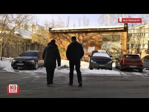 Бандитский Екатеринбург. Экскурсия