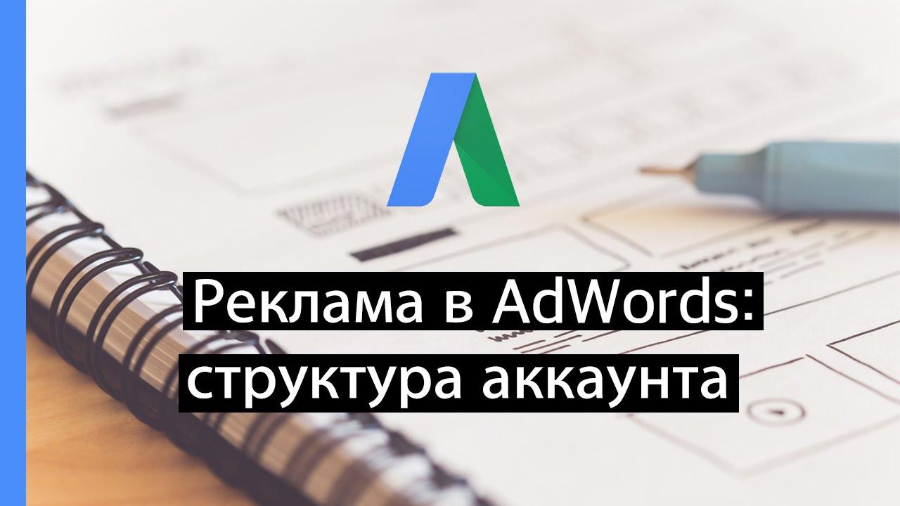 Google adwords школа реклама от google adsens