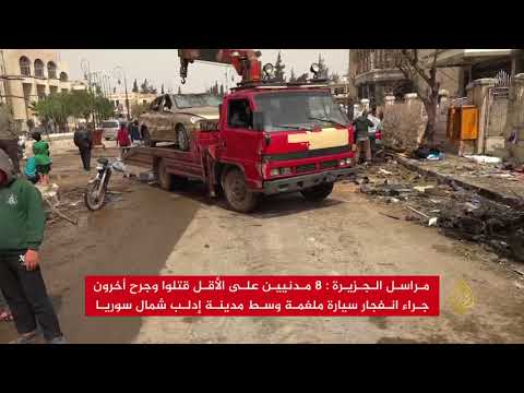 8 قتلى في انفجار سيارة ملغمة بإدلب  - نشر قبل 2 ساعة