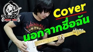 นอกจากชื่อฉัน - ActArt Guitar Cover By TeTae Rock You