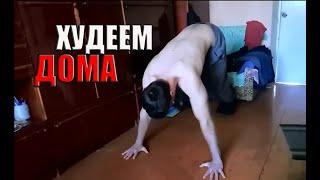 Эффективная Тренировка Для Похудения В Домашних Условиях