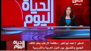 بالفيديو.. أبو الخير: على الدول الاتفاق المشترك لمواجهة الإرهاب