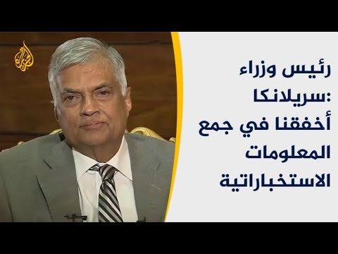 رئيس وزراء سريلانكا: أخفقنا في جمع المعلومات الاستخباراتية  - نشر قبل 4 ساعة