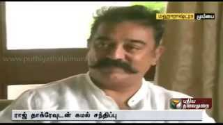 Kamal Haasan accompanied by his brother Chandra haasan meets Raj Thackeray
