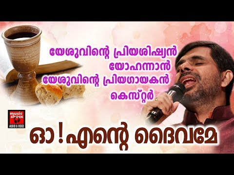 Oh Ente Daivame # Christian Devotional Songs Malayalam 2018 # Kester Malayalam Christian Songs