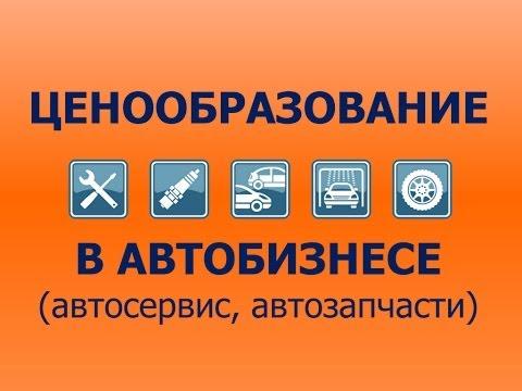 Ценообразование в автосервисе и магазине автозапчастей