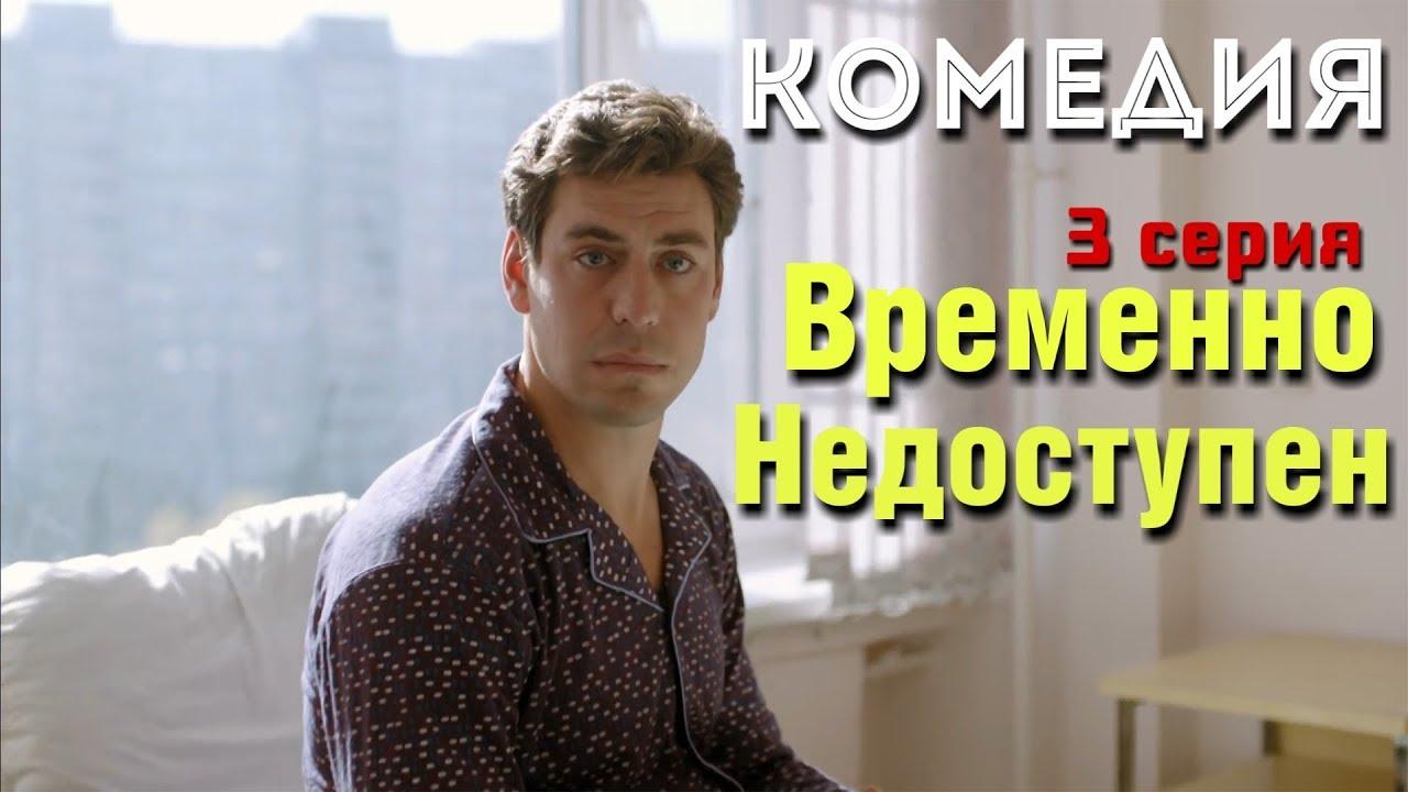 """КОМЕДИЯ """"Временно Недоступен"""" (3 серия)"""