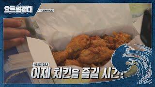 물 놀이 후 치킨이라닛..☆ 오늘 저녁은 치킨이닭!