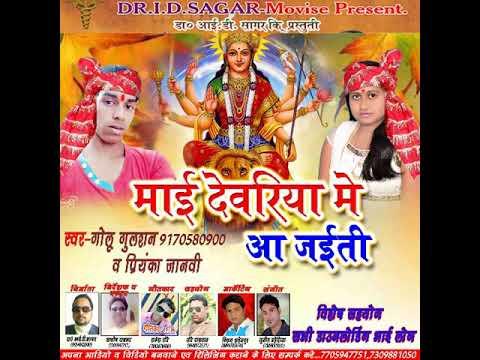 20 17 latest MP3 singer Golu Gulshan