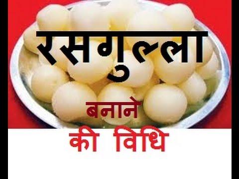 रसगुल्ला बनाने की विधि  जानिए ?Rasgulla Recipe in Hindi,Bengali Rasgulla Recipe