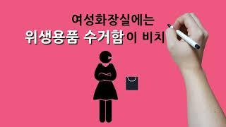 [공유 4] 행정안전부 2018 공중화장실 휴지통없애기…