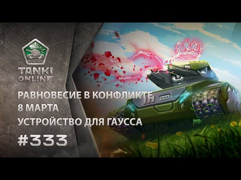 ТАНКИ ОНЛАЙН Видеоблог №333