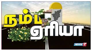 Namma Area Evening Express News | 14.11.2018 | News7 Tamil