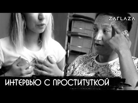 Интервью с проституткой / Вопросы Дудя