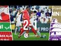 ملخص مباراة العين 1-2 شباب الأهلي - دوري الخليج العربي 2019/2020 - Al-Ain 1-2 Shabab Al-Ahli
