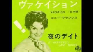 コニー・フランシス ヴァケーション Vacation
