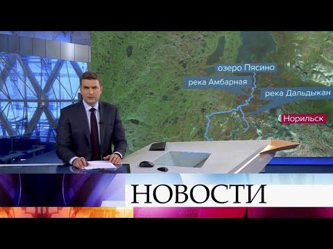 Выпуск новостей в 18:00 от 03.06.2020