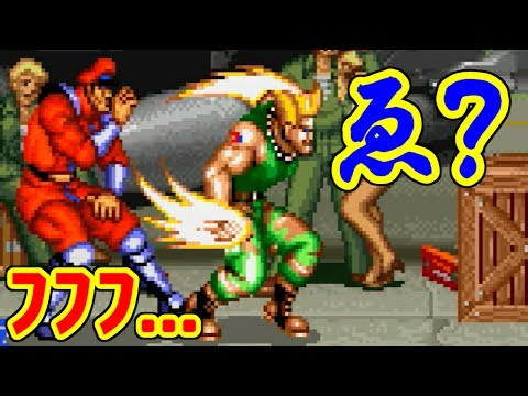[凶悪] ベガ(Vega) - STREET FIGHTER II CHAMPION EDITION [執拗]