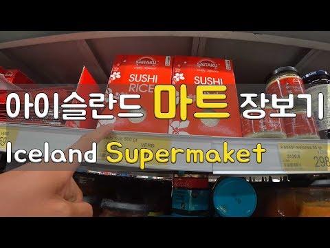 Iceland Supermarket shopping / 아이슬란드 식료품 물가