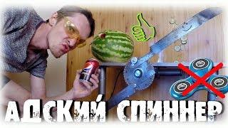 САМЫЙ ОПАСНЫЙ СПИННЕР ПРОТИВ АРБУЗА! ЛАЙФХАК!