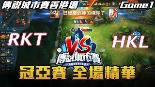 【傳說對決】RKT vs HKL 城市賽冠亞賽 全場精華 Game1 | 2017 傳說城市賽香港場 S3 冠亞賽