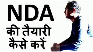 NDA ki taiyyari kaise kare and best books for NDA in Hindi by Puneet Biseria