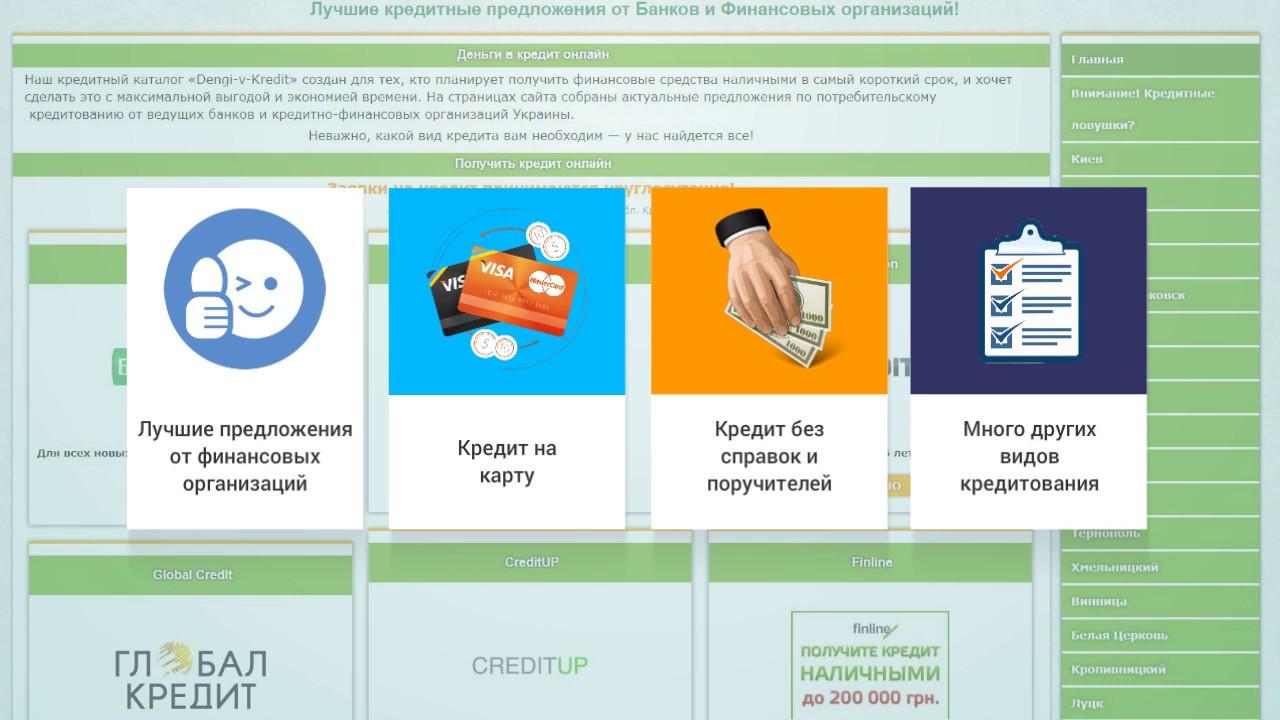 Где взять кредит наличными кривой рог газпромбанк кредит онлайн