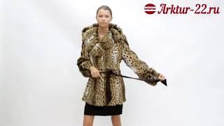 Куртка из камышового кота №2