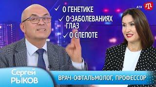 Наш світ сліпне - Сергій Риков, лікар-офтальмолог, професор /Про здоров'я з Гульнарою Поготовою