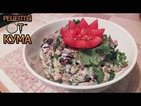 Ютуб ру салат с фасолью с фото