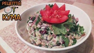 Салат с ветчиной, грибами, фасолью…на скорую руку